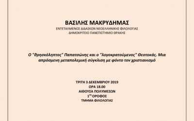 """Πρόσκληση σε διάλεξη με θέμα:  Ο """"θρησκόληπτος"""" Παπατσώνης και ο """"λογοκρατούμενος"""" Θεοτοκάς. Μια απρόσμενη μεταπολεμική σύγκλιση με φόντο τον χριστιανισμό  (03-12-2019)"""