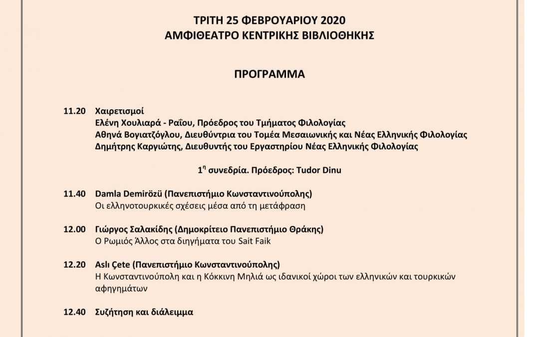 """Επιστημονική Ημερίδα """"Ελληνοβαλκανικές διασταυρώσεις"""" την Τρίτη 25 Φεβρουαρίου 2020"""